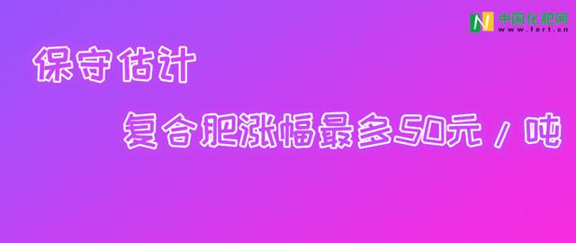 【中肥通讯社】保守估计 复合肥涨幅最多50元/吨