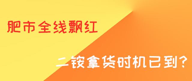 【中肥通讯社】肥市全线飘红 二铵拿货时机已到?