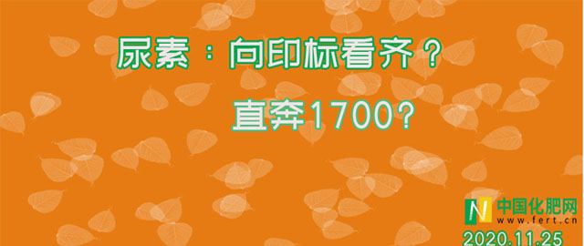 【中肥通讯社】尿素:向印标看齐?直奔1700?
