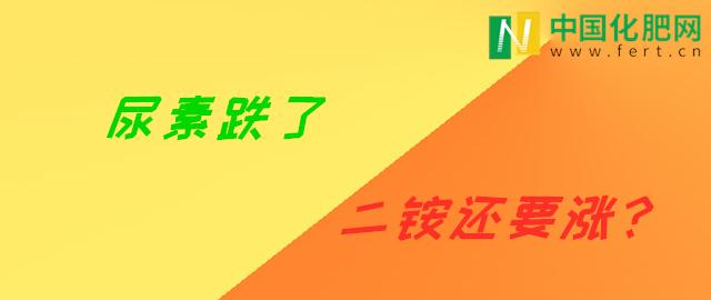 【中肥通讯社】尿素跌了 二铵还要涨?