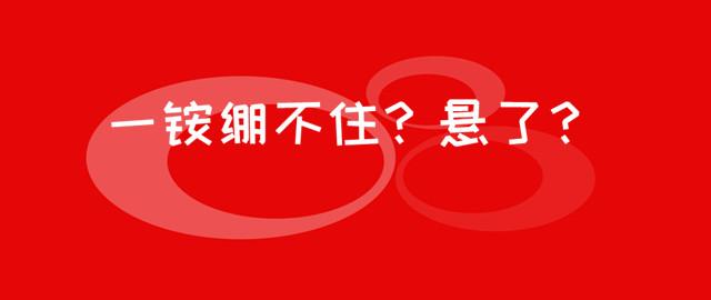 【中肥通訊社】一銨繃不???懸了?