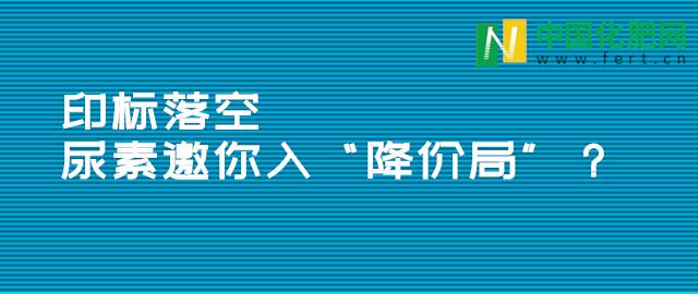 """【中肥通訊社】印標落空 尿素邀你入""""降價局""""?"""