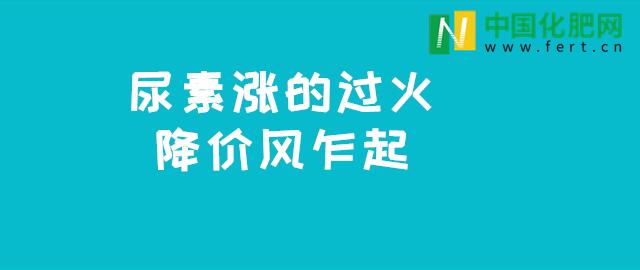 【中肥通讯社】尿素涨的过火 降价风乍起