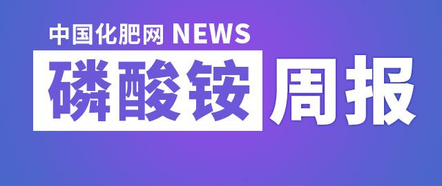 【中肥通讯社】1月第三周磷酸铵市场周报