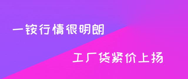【中肥通讯社】一铵行情很明朗 工厂货紧价上扬