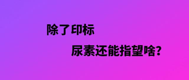 【中肥通讯社】除了印标 尿素还能指望啥?