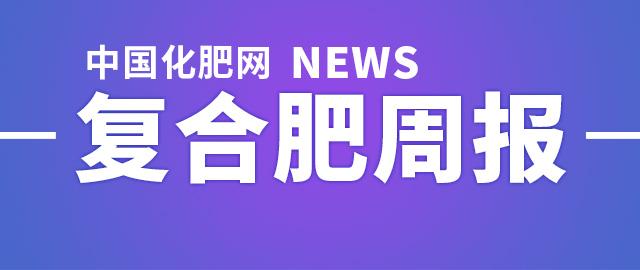 【中肥通讯社】4月第三周复合肥市场周报