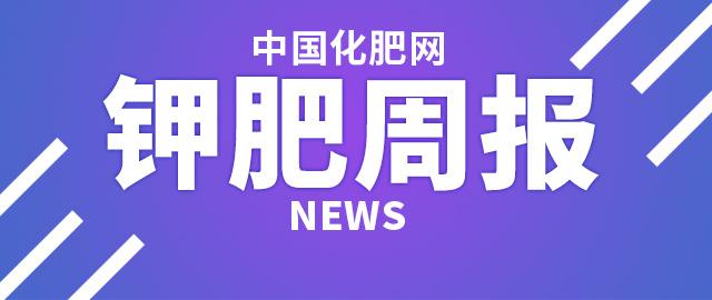 【中肥通讯社】4月第三周钾肥市场周报