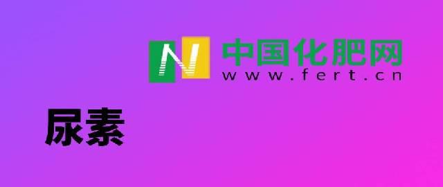 【中肥通訊社】尿素大漲大落 工廠古井不波
