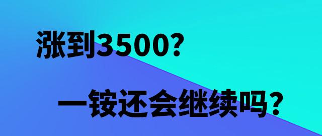 【中肥通訊社】漲到3500? 一銨還會繼續嗎?