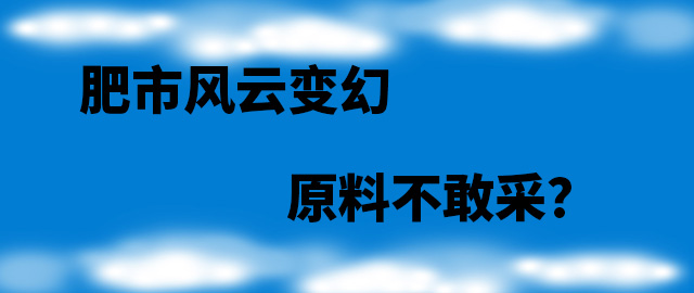 【中肥通訊社】肥市風云變幻 原料不敢采?