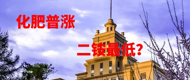 【中肥通訊社】化肥普漲二銨最低?