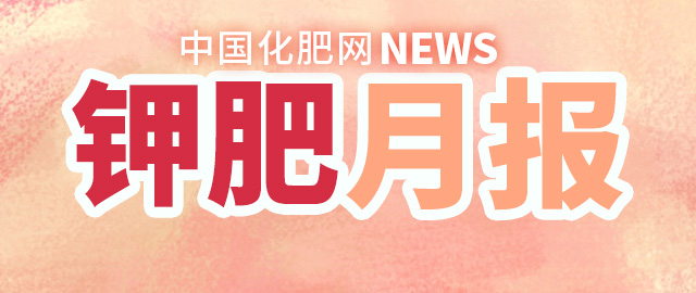【中肥通讯社】7月钾肥市场月报