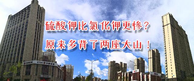 【中肥通訊社】硫酸鉀比氯化鉀更慘?原來多背了兩座大山!