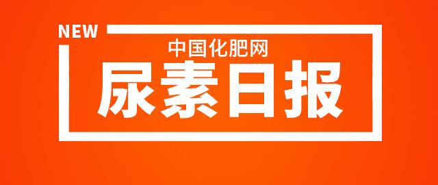 【中肥通讯社】9月17日尿素日报